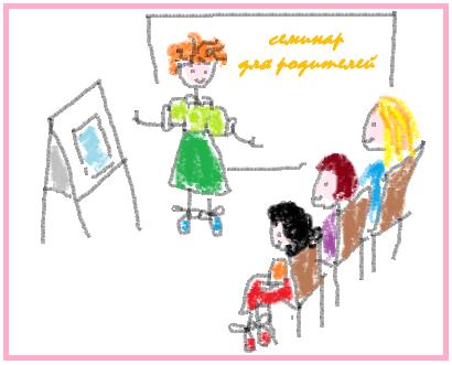 Картинка 1 к семинару
