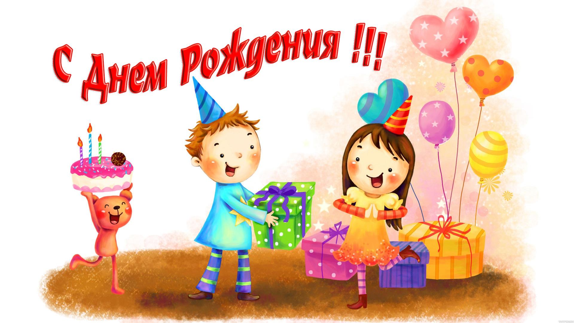 Открытки с днем рождения детишек